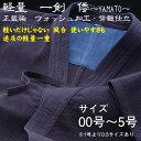 剣道着 軽量一剣剣道衣 倭〜YAMATO〜(00〜5号)【刺...