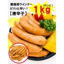唐辛子ウインナー(1kg約38本入)【バーベキュー】【BBQ...