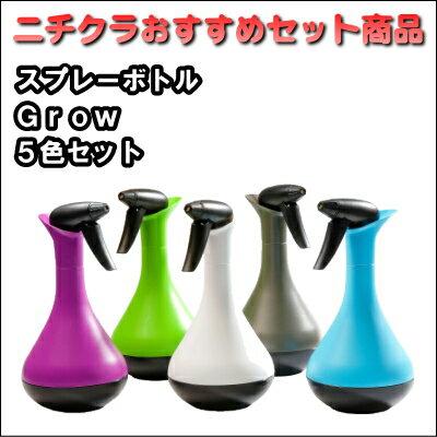 家庭用手動噴霧器スプレーボトルグロリアGrowグロー5色セット【RCP】