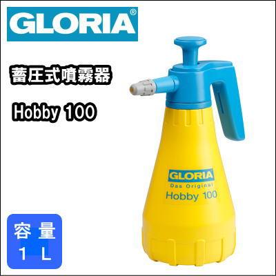 家庭用手動蓄圧式噴霧器スプレイヤーグロリアHobbyホビー100【RCP】