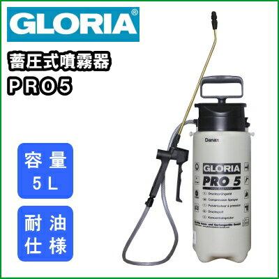 【送料無料】業務用蓄圧式噴霧器スプレイヤーグロリアPRO5【RCP】