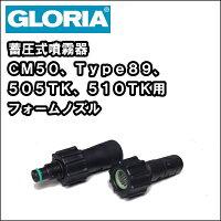 業務用蓄圧式噴霧器スプレイヤーグロリアtype89、505TK、510TK用フォームノズル【RCP】