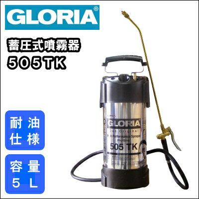 【送料無料】業務用蓄圧式噴霧器スプレイヤーグロリア505TK【RCP】