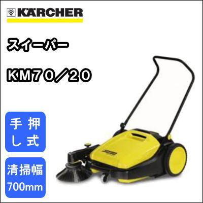 【送料無料】業務用手押しスイーパーケルヒャーKM70/20C【RCP】