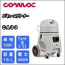 【送料無料】業務用単相100V掃除機バキュームクリーナーコマックCA30【RCP】