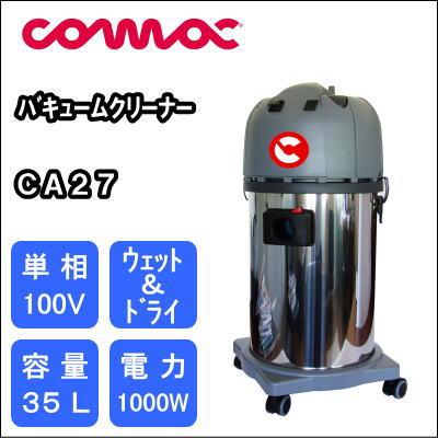 【送料無料】業務用単相100V掃除機バキュームクリーナーコマックCA27【RCP】