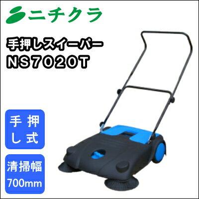 【送料無料】家庭用手押しスイーパーニチクラNS7020T【RCP】