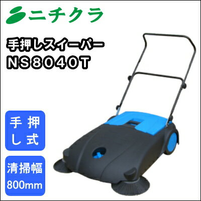 【送料無料】家庭用手押しスイーパーニチクラNS8040T【RCP】