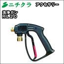 【高圧洗浄機】ニチクラ商品洗浄ガンRL20