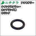 ニチクラショップで買える「高圧洗浄機用 クイックスクリューカップリングM22F×3/8F用リペア用Oリング 【RCP】」の画像です。価格は100円になります。