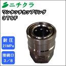 高圧洗浄機用ワンタッチカップリング3TSF×3/8【RCP】