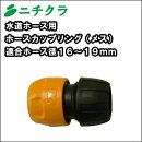 高圧洗浄機用ニチクラホースカップリングメス16〜19mm【RCP】