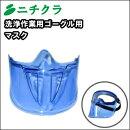 ニチクラ洗浄作業用ゴーグル用マスク【RCP】