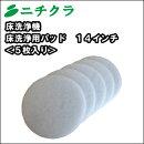 【送料無料】床洗浄機スクラバードライヤー用フロアパッド白パット14インチ5枚入り【RCP】