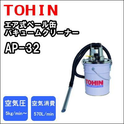 【送料無料】業務用エアー式掃除機バキュームクリーナー東浜工業AP−32【RCP】