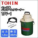 【送料無料】業務用単相100V掃除機バキュームクリーナー東浜工業TPV−1【RCP】