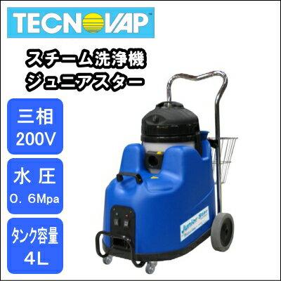【送料無料】業務用三相200Vスチームクリーナー洗浄機テクノバップジュニアスター【RCP】