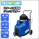 【送料無料】業務用三相100Vスチームクリーナー洗浄機テクノバップジュニアスター【RCP】
