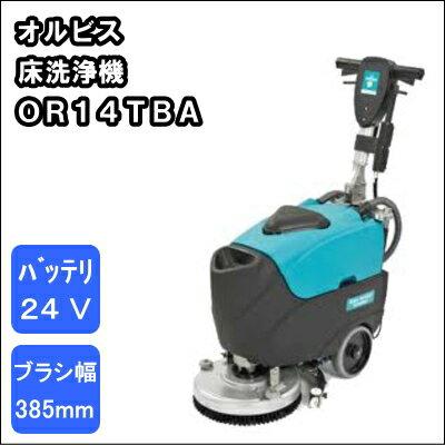 【送料無料】業務用バッテリー式床洗浄機スクラバードライヤーオルビスOR14TBA【RCP】