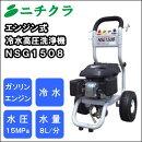 【送料無料】エンジン式冷水高圧洗浄機ニチクラNSG1508【RCP】
