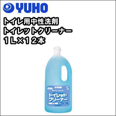 【送料無料】トイレ用中性洗剤ユーホーニイタカトイレットクリーナー1L×12本【RCP】