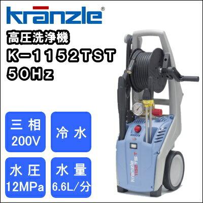 【送料無料】業務用三相200V冷水高圧洗浄機クランツレK−1152TST50Hz【RCP】