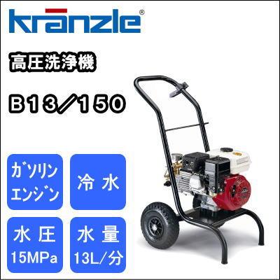 【送料無料】業務用エンジン式冷水高圧洗浄機クランツレB13/150【RCP】