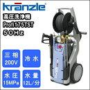 【送料無料】業務用三相200V冷水高圧洗浄機クランツレProfiプロフィ175TST50Hz【RCP】