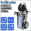 【送料無料】業務用三相200V冷水高圧洗浄機クランツレProfiプロフィ175TST60Hz【RCP】
