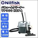 【送料無料】業務用単相100V掃除機バキュームクリーナーニルフィスクVP300HEPA【RCP】