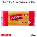 送料無料 太麺 ボルカノ スパゲッチ【赤スパゲッチ 2.2mm 極太麺 (1kg)】(1ケース/15