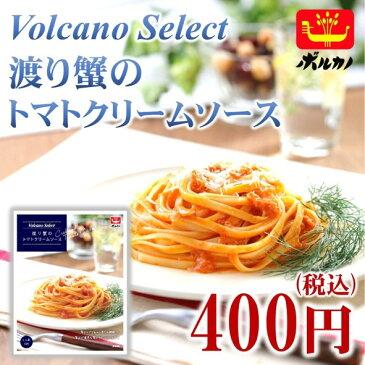 ボルカノ 贅沢パスタソース【Volcano Select 渡り蟹のトマトクリームソース (120g)】税込3,240円以上で送料無料