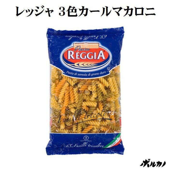 REGGIA(レッジャ)『3色カール』