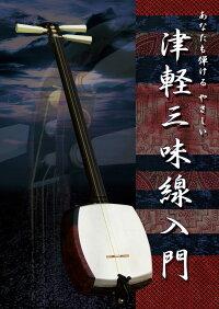 DVD「やさしい津軽三味線入門」