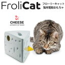 【Froli Cat CHATTER】フローリーキャット チーズ【猫用電動おもちゃ】