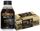 [コカ・コーラ]ジョージアヨーロピアン香るブラック(290mlボトル缶24本入り1ケース)〔ジョージア香るブラック〕