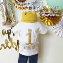 バースデーTシャツ【Standard】/ 1歳 誕生日 服 バースデー 男の子 女の子 飾り付け Tシャツ ベビー キッズ 子ども 子供 数字 バルーン 王冠 インスタ ファーストバースデー 1才 名入れ ゴールド 出産祝い ニコベビー 80cm・・・