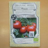 有機種子固定種トマト種中玉トマトマティナ種子グリーンフィールドプロジェクト【ゆうメール選択可】