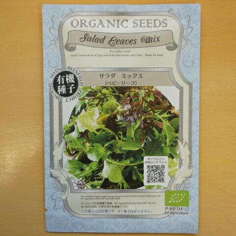 有機種子 固定種 ベビーリーフ サラダミックス 種 野菜 種子 オーガニック グリーンフィールドプロジェクト 追跡可能メール便選択可