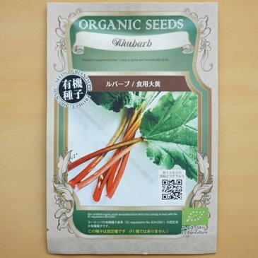 有機種子 固定種 ルバーブ 食用大黄 種 ハーブ 種子 オーガニック グリーンフィールドプロジェクト 追跡可能メール便選択可