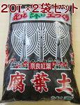 2袋セット国産腐葉土20L×2袋計40L奈良紅葉腐葉土日本国産土壌改善土再生土壌改良ガーデニング雑貨送料込