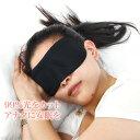 アイマスク 立体型 睡眠アイマス...