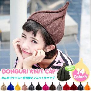 とんがりニット帽 どんぐり帽 トンガリ帽子 ねじり帽子 ベビー 赤ちゃん 女の子 男の子 子供用 キッズ かわいい シンプル カラフル キャップ T50-40