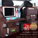 バックシートポケット 2個セット 車内インテリア レザー調 ドリンクホルダー 後部座席用 テーブル タブレット収納 シートバック キックガード SG