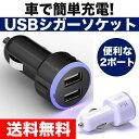 車 USB シガーソケット カーチャージャー 便利グッズ 充電 2...