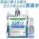 小型の遮光除菌スプレーボトル付き ウイルス対策強力除菌 ジョ...