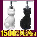 期間限定【1500円の人気商品とのお買得セット】z8672A351【((NEW))キャットディスペンサー黒猫...