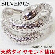 ダイヤモンド スネークリング プラチナ シルバー モチーフ リングハッピースネークリング