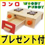 ままごと WOODYPUDDY ウッディプッディ おもちゃ ディンギー