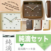 フォルム クロック ナチュラル ブラウン ミックス 掛け時計 Formclockla ラルース 107680107681107683 ウォールクロック